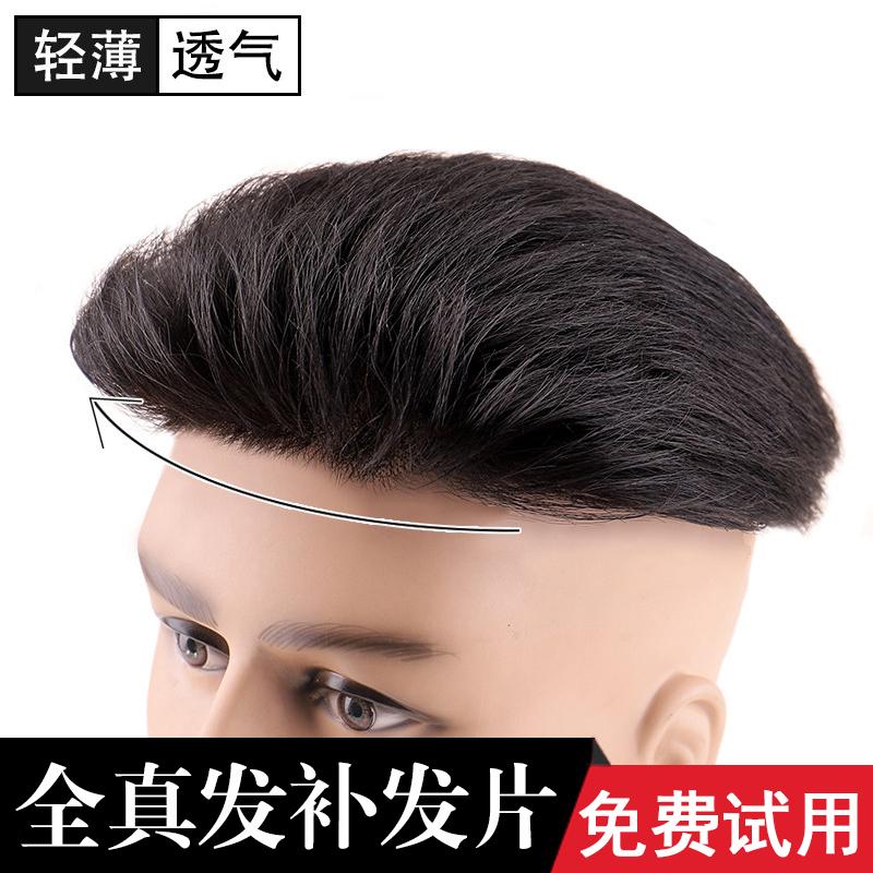 极客补发假发男生补发短发生物头皮脱发秃顶发片男士真发发际线贴
