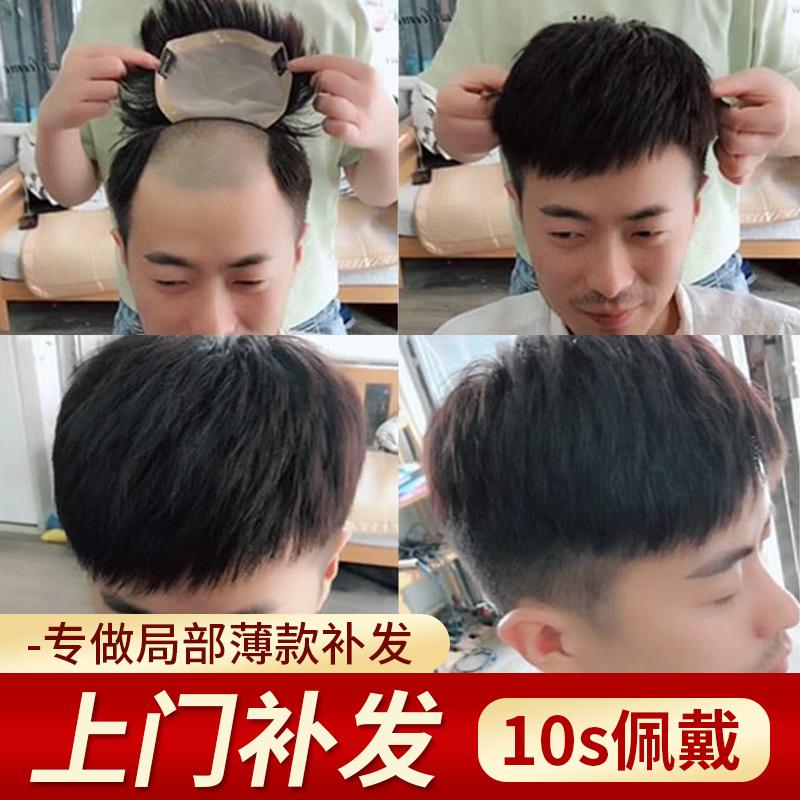 金极客侠生物头皮定制假发男士韩版帅气短发头顶补发片无痕发际线