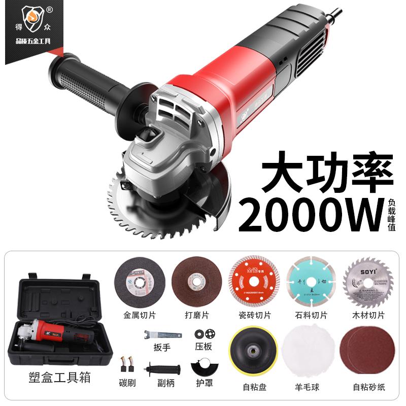 得众角磨机多功能抛光手磨机家用小型切割机手砂轮打磨角向磨光机