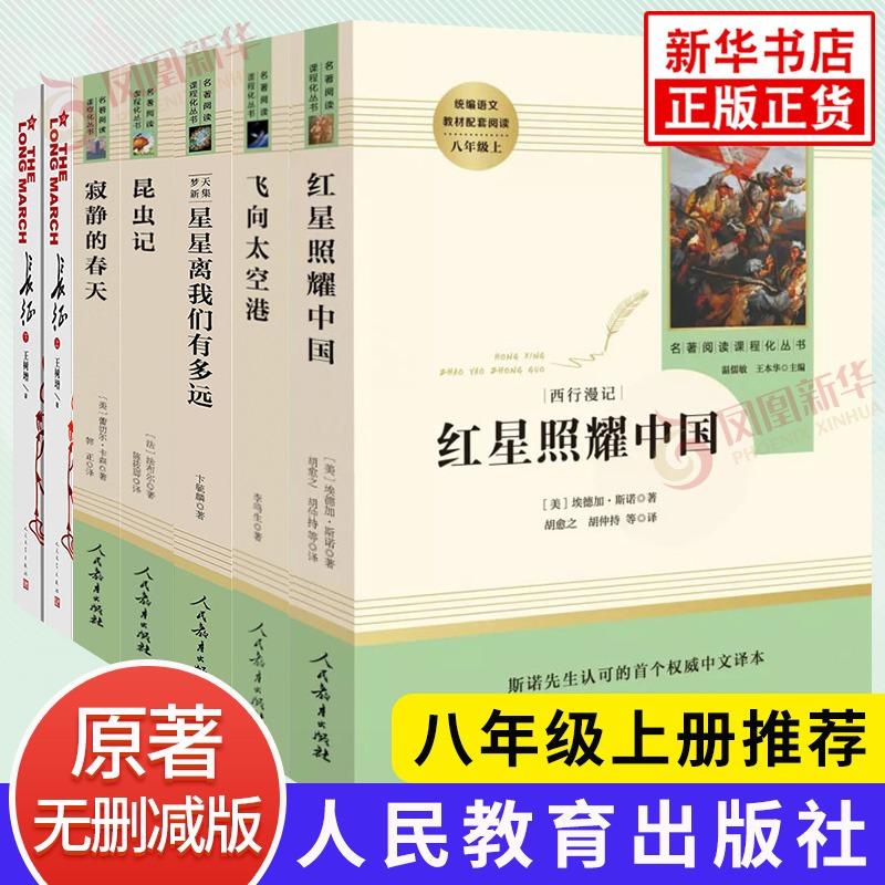 套装7册 红星照耀中国+昆虫记+长征+飞向太空港+星星离我们有多远+寂静的春天  八年级上册配套教材 推荐阅读 人民教育出版社