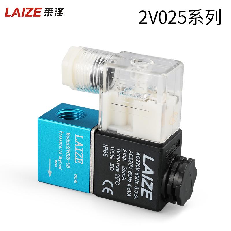 莱泽气动阀2V025-08二位二通电磁阀AC220V线圈控制换向阀DC24V12V