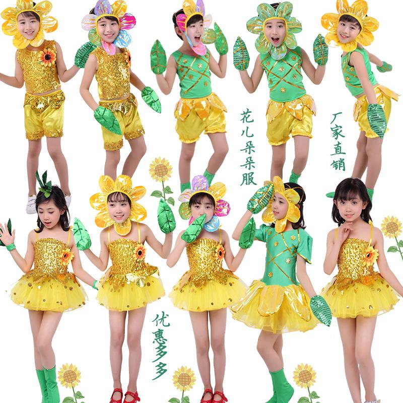小荷风采花儿朵朵向太阳演出服儿童小草太阳花向日葵花朵表演服装