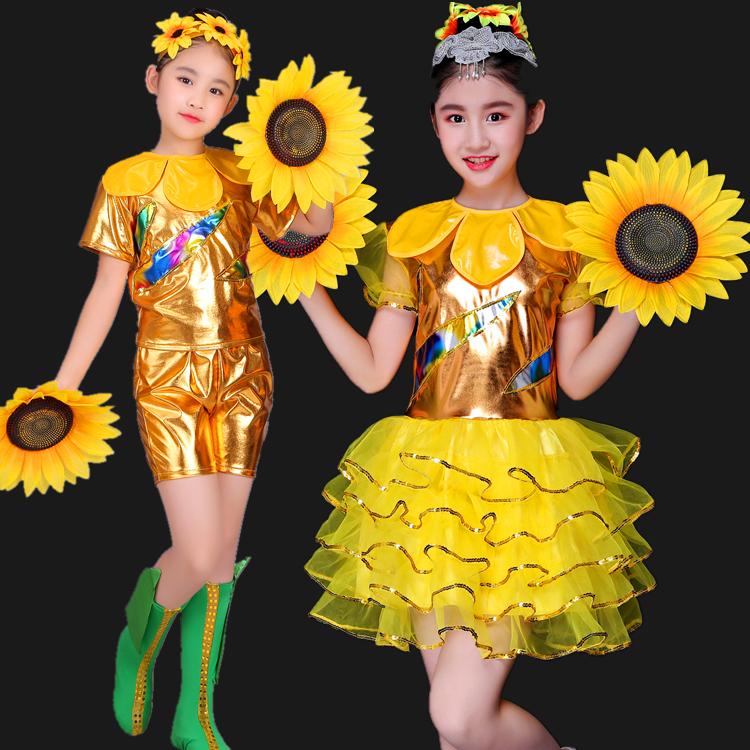 小荷风采花儿朵朵向太阳舞蹈服装儿童表演演出舞台服向日葵舞蹈裙