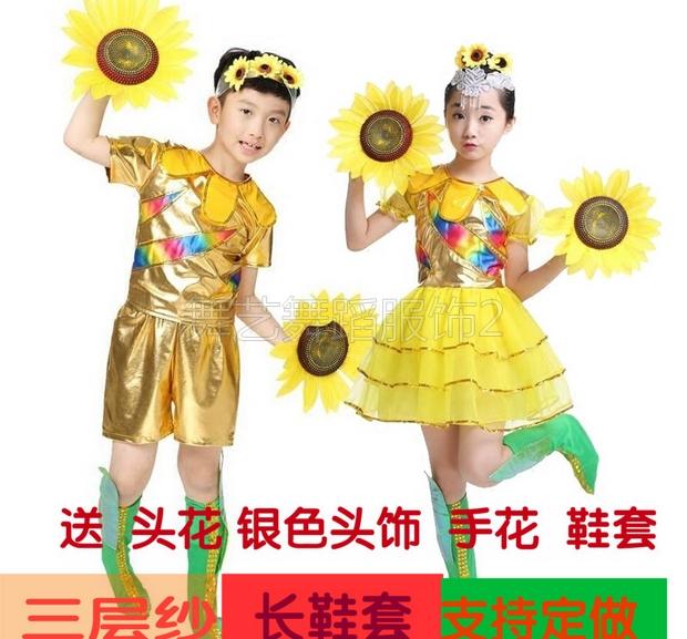 六一小荷风采儿童演出服装花儿朵朵向太阳舞蹈向日葵像表演舞蹈裙