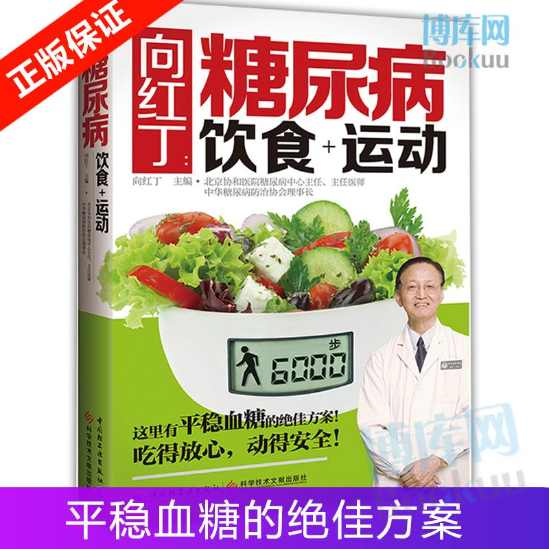 向红丁糖尿病饮食+运动 糖尿病书籍糖尿病食谱降血糖的食谱书吃什么血糖高吃的食品糖尿病饮食糖尿病食物糖尿饼病人食谱书三高指南