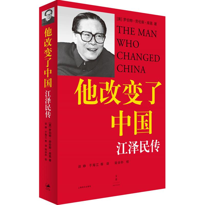 【当当网 正版书籍】他改变了中国 江泽民传 中国改革友谊奖章获得者 力于向世界讲述当代中国的国际友人罗伯特