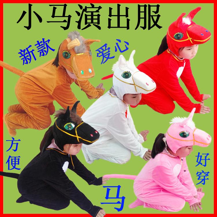 小马过河动物演出服幼儿道具舞蹈的衣服小毛驴儿童小马表演服装