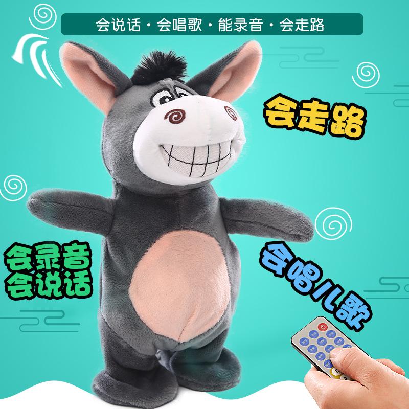 网红抖音学舌会学说话的小毛驴复读玩偶儿童玩具生日礼物抬杠娃娃