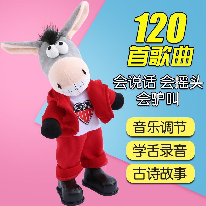 儿童电动摇头驴会唱歌跳舞的学说话小毛驴摇摆驴女孩玩具圣诞礼物