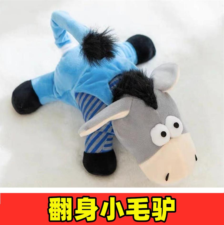儿童宝宝翻身教孩子翻身小驴电动毛绒打滚驴会说话的小毛驴玩具