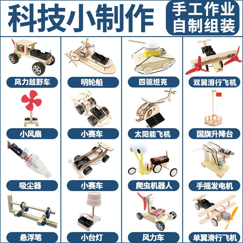 科技小制作材料科学实验套装高中通用技术作品小学生手工发明玩具