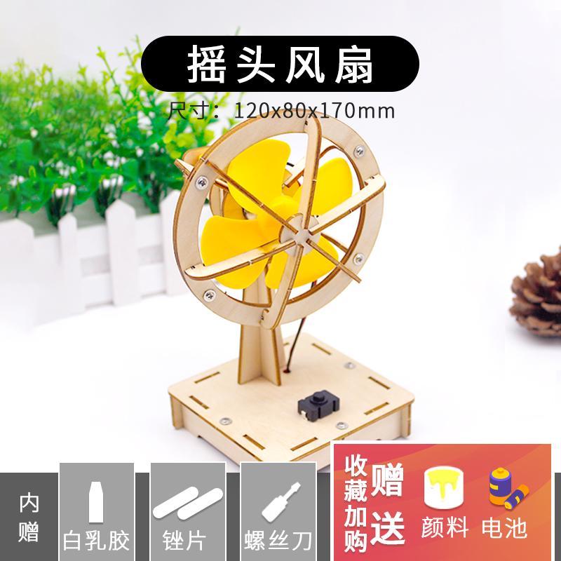 科学小手工制作电动摇头风扇儿童小学生小发明diy材料包教具器材