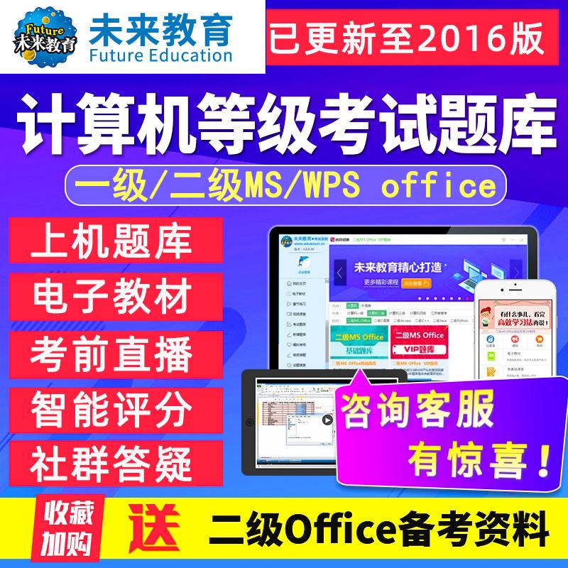 2021年未来教育计算机一级二级WPS/MS Office题库软件C语言激活码