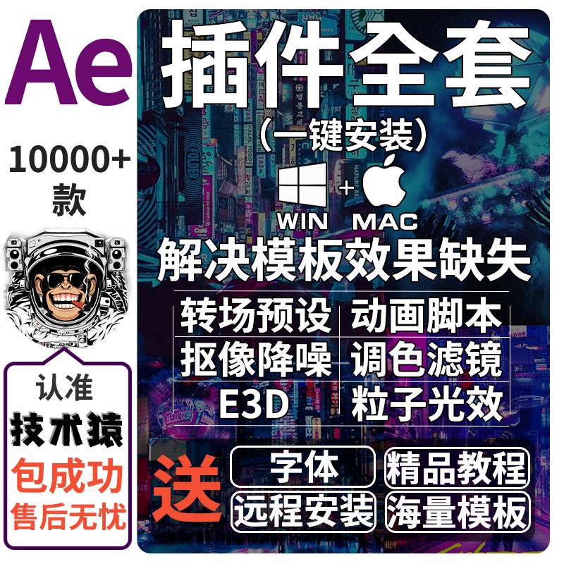 ae插件全套一键软件安装包中文合集粒子脚本特效e3d模板cc202189