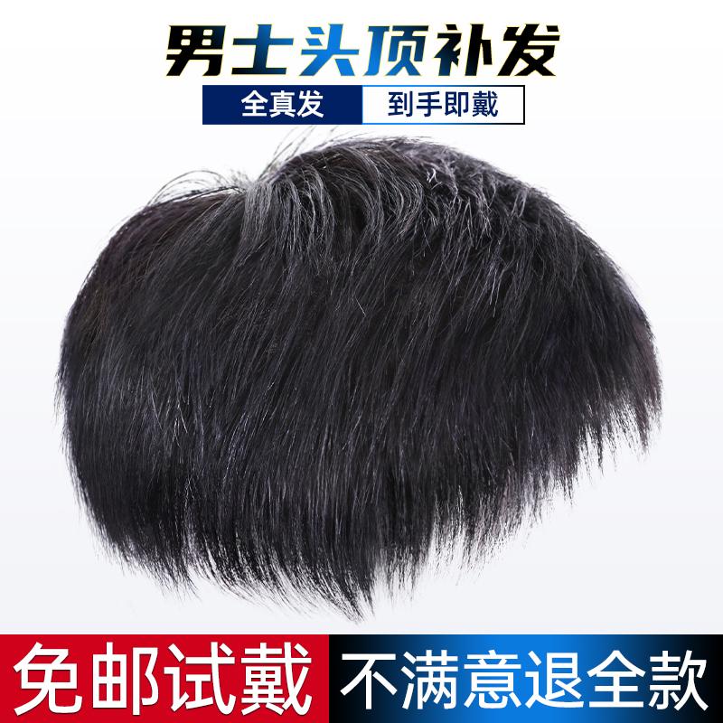 假发男短发韩版帅气真发毛寸假发片隐形无痕补头顶男士头顶补发片