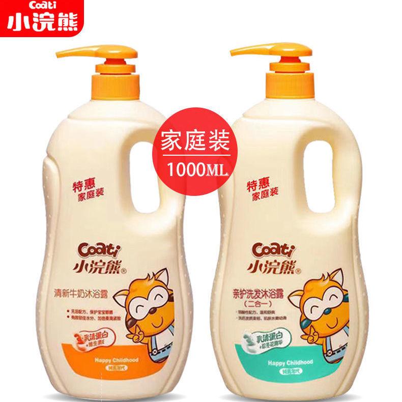 小浣熊儿童洗发水家庭装小孩宝宝洗澡沐浴露二合一1000ml温和无泪