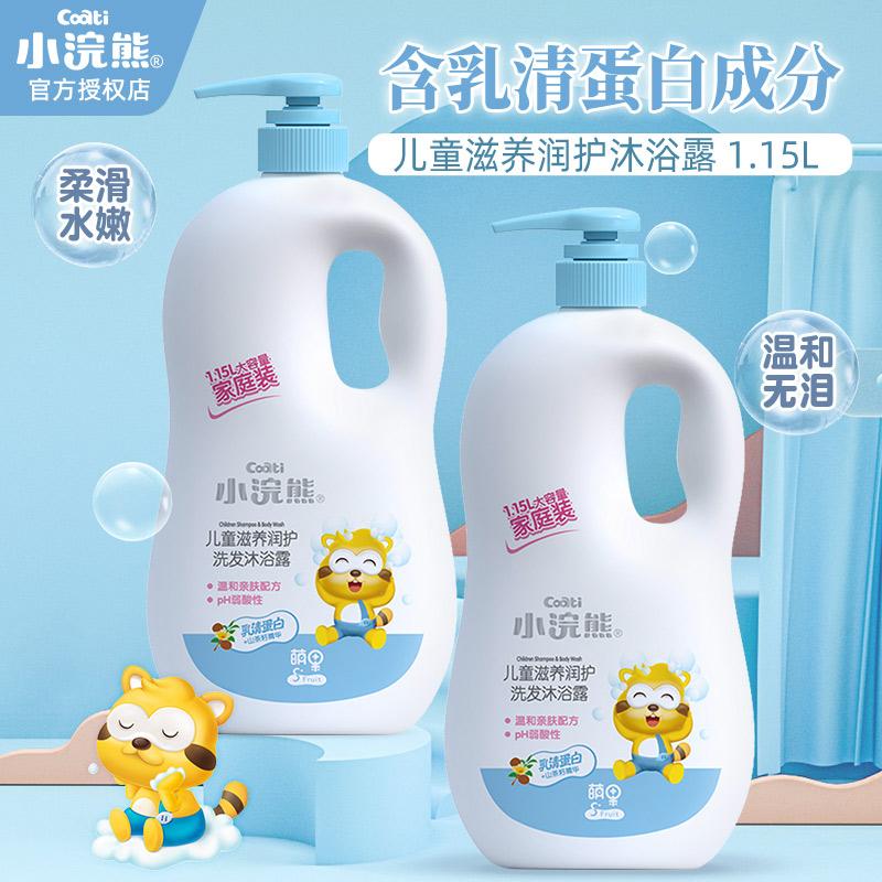 小浣熊儿童沐浴露洗发水二合一正品1-6-12岁婴儿宝宝专用液男女孩