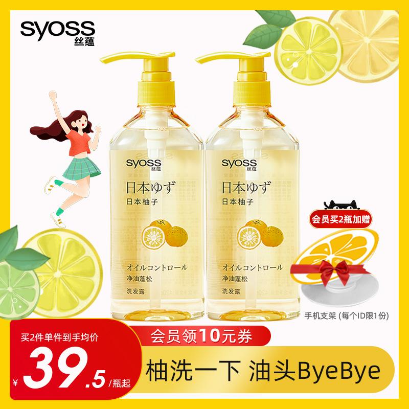 丝蕴日本柚子控油蓬松洗发水露无硅控油留香柔顺改善毛躁官方正品