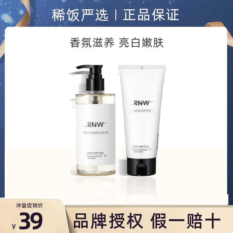 RNW洗发水去屑止痒控油蓬松氨基酸洗头膏正品品牌女护发素沐浴露