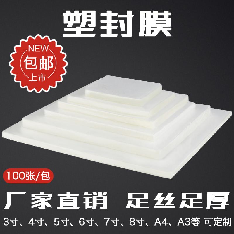 A4塑封膜10丝透明照片a4过塑膜7丝a3相片塑封纸100张6寸4寸过塑胶膜过塑纸3/5/7/8寸10寸护卡膜8丝热封纸