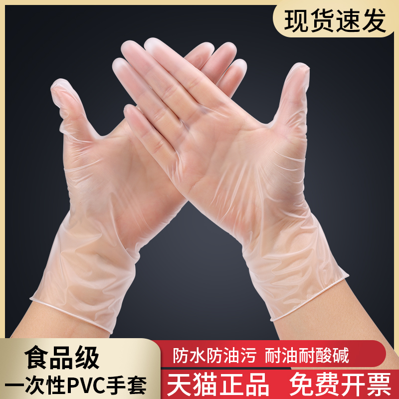 食品级一次性PVC手套100只乳胶橡胶/TPE餐饮美容手术专用丁腈胶皮