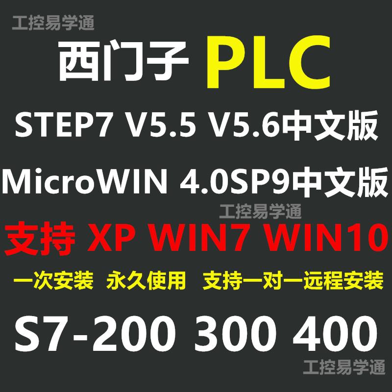 西门子S7-200 300 400 PLC编程软件 STEP7V5.5 5.6中文版安装教程