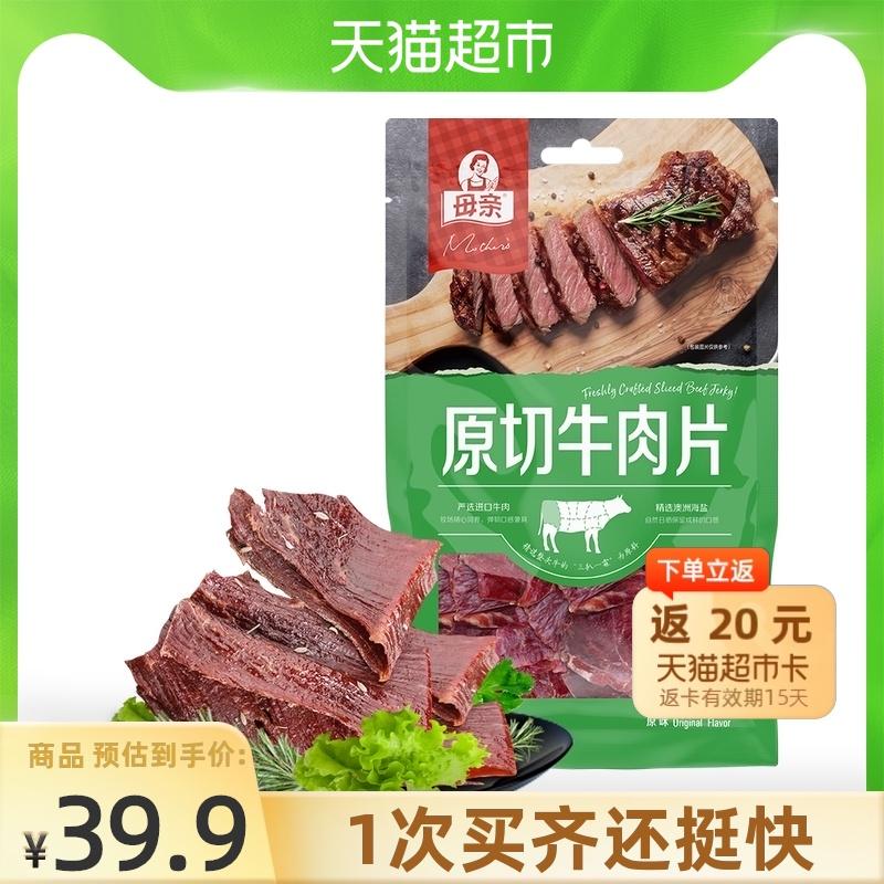 母亲原切牛肉干片原味50g休闲儿童宝宝零食网红牛肉干肉脯小吃