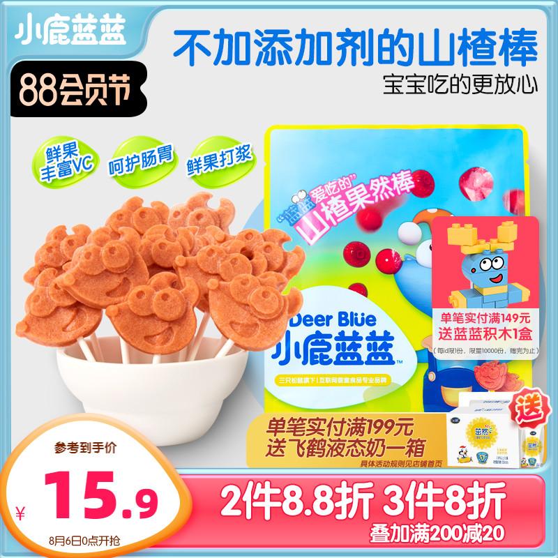 推荐_小鹿蓝蓝山楂棒棒糖 健康无添加盐宝宝水果条送婴儿辅食食谱