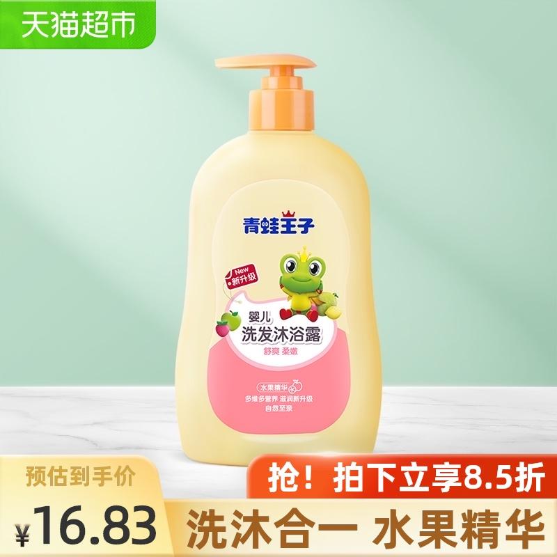 青蛙王子婴儿洗发水沐浴露二合一310ml×1瓶新生儿宝宝用沐浴乳液
