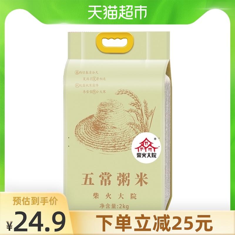 柴火大院五常稻花香粥米2kg20年新米易煮儿童宝宝辅食大米4斤软糯