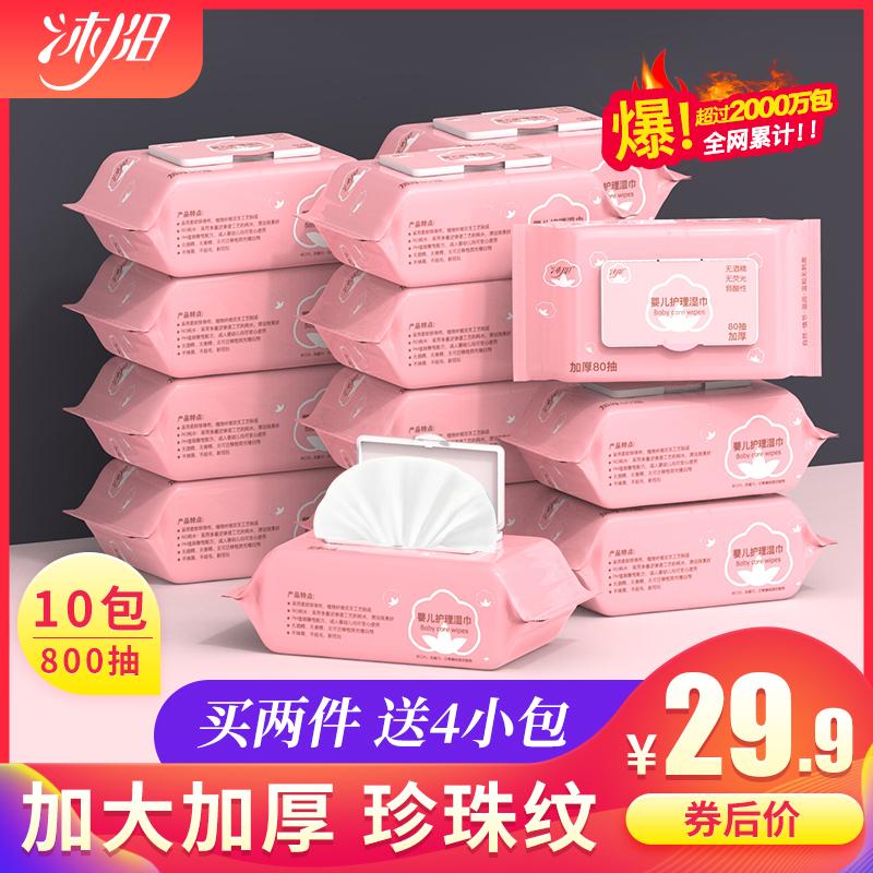 沐阳婴儿湿巾宝宝新生手口专用湿纸巾80抽10大包装特价家庭实惠装