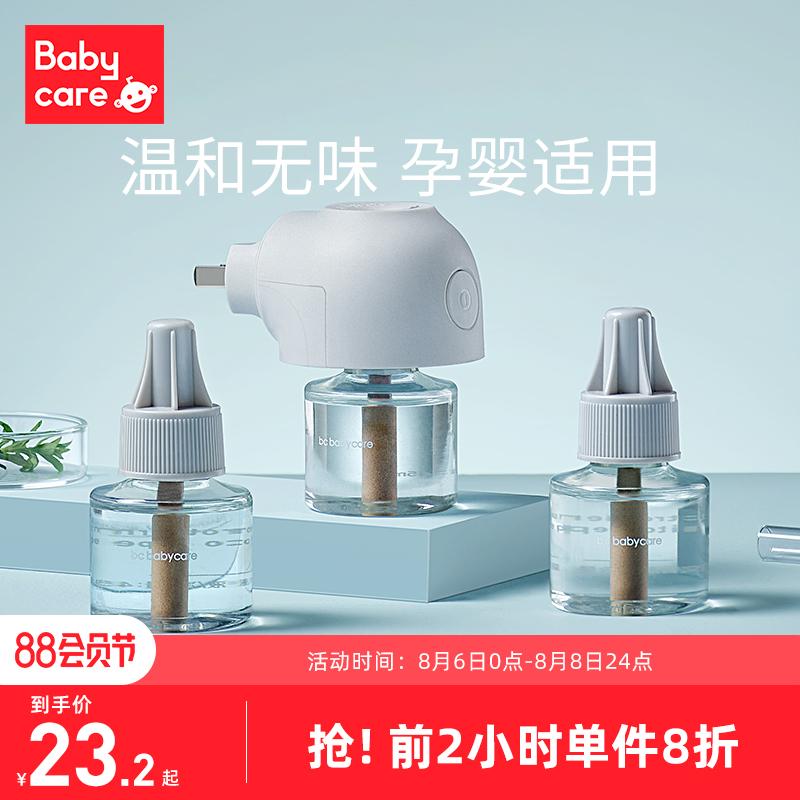 babycare电蚊香液无味婴儿孕妇宝宝适用儿童驱蚊水防蚊液补充液器