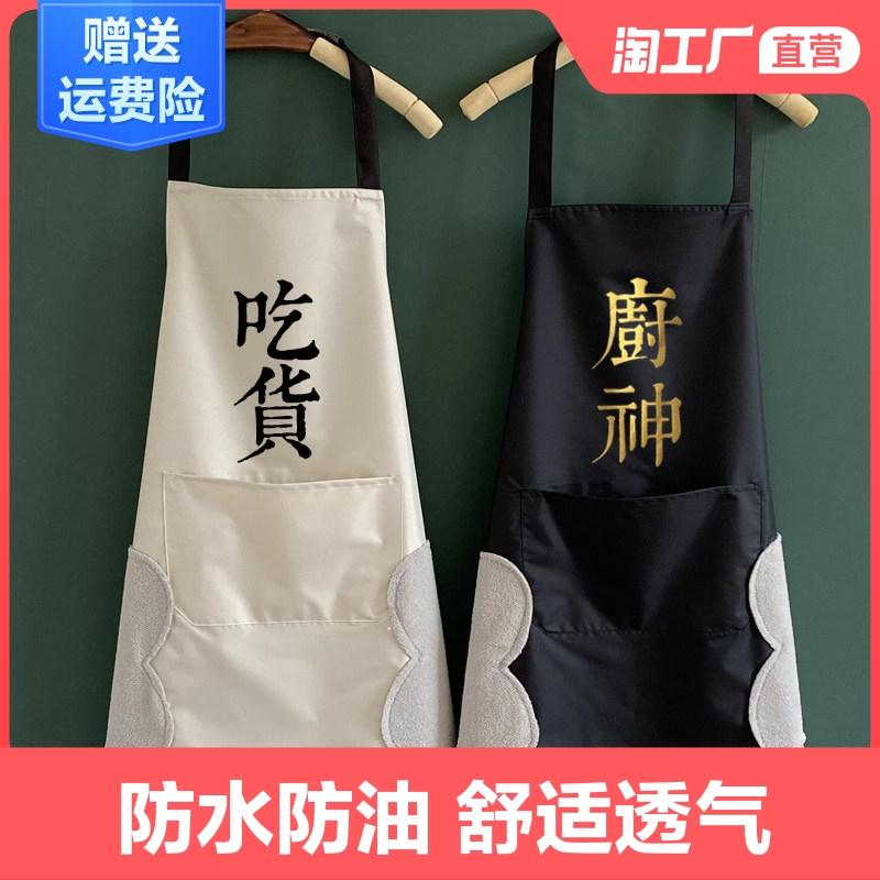 围裙家用厨房防水防油可爱日系韩版男女时尚定制工作服围腰罩衣皮