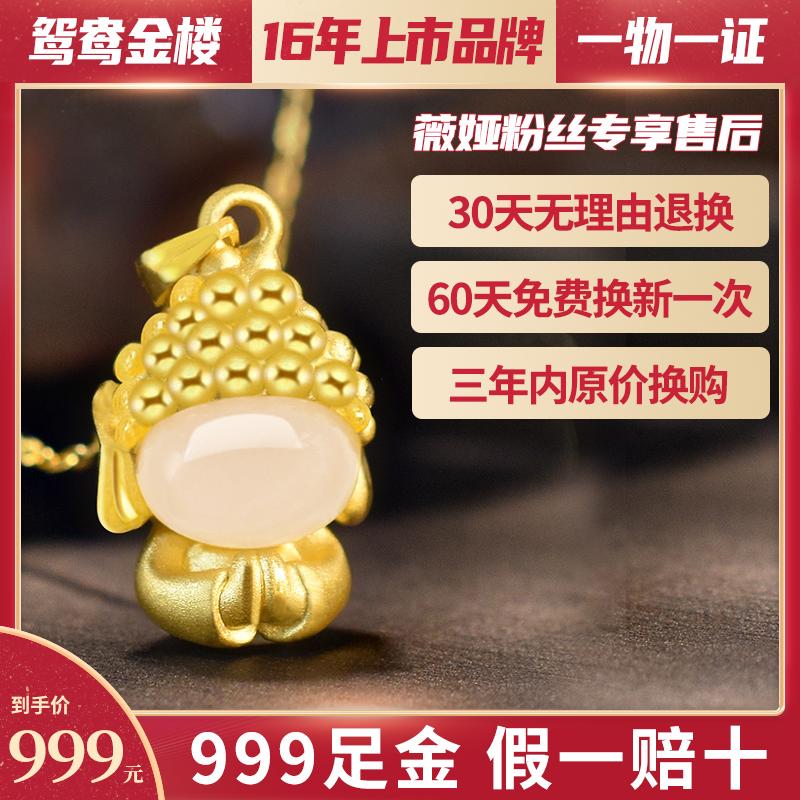 【薇娅珠宝节】预售30天 鸳鸯金楼999足金和田玉吊坠时尚5D硬金