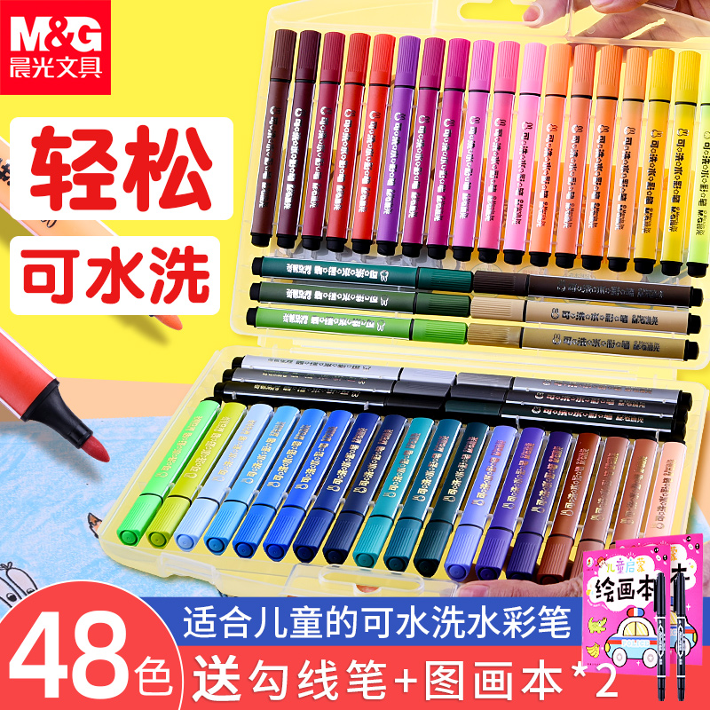 晨光水彩笔套装36色幼儿园儿童画画笔小学生用绘画48水画笔彩色毛笔宝宝涂鸦笔安全无毒可水洗软头彩笔24色12
