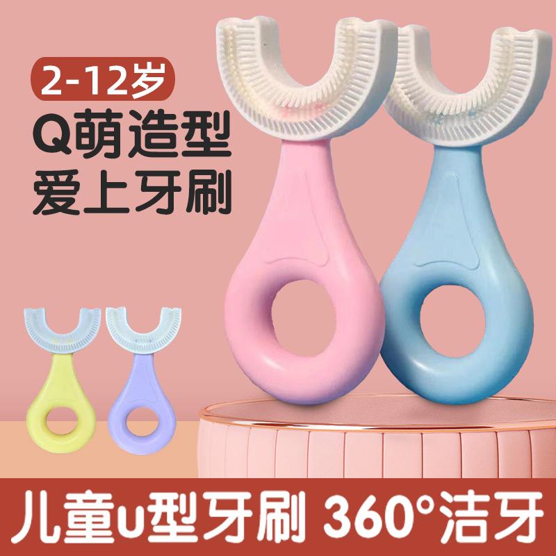 儿童U型宝宝牙刷u形婴幼儿2-12岁小孩软毛硅胶口含洁刷牙神器电动