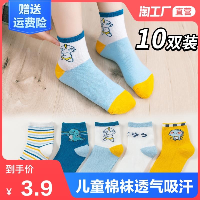 儿童袜子春秋中筒袜男童袜子夏薄透气女童袜中厚宝宝棉袜婴儿袜子