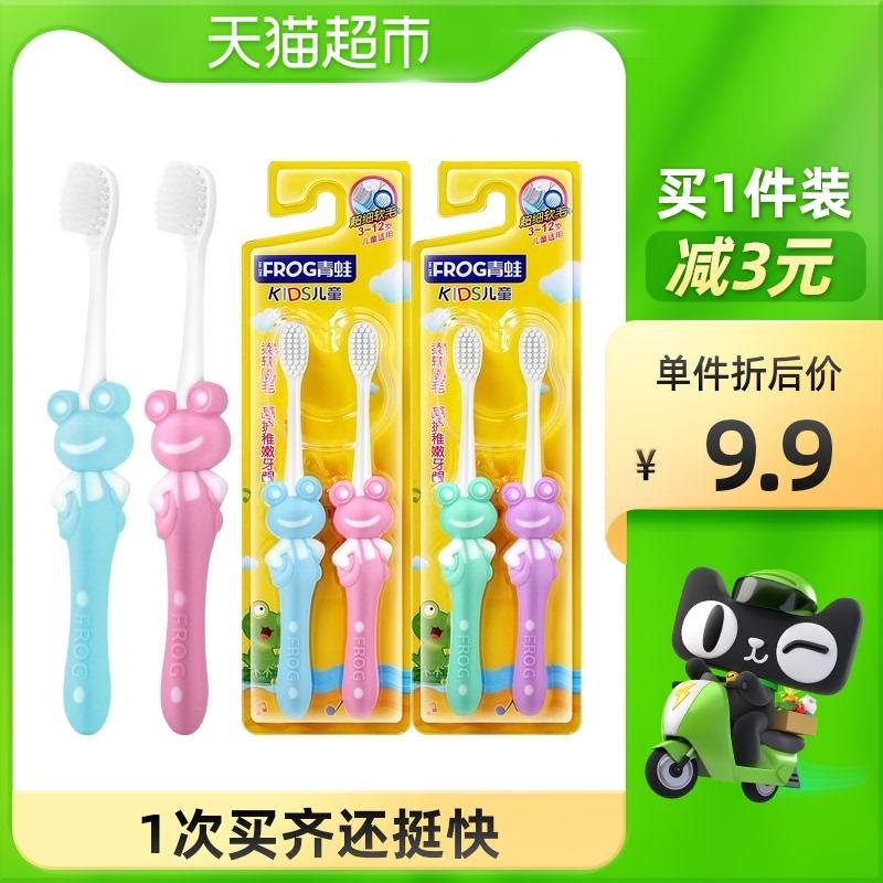 青蛙儿童牙刷超细软毛3-12岁以上2支*1套宝宝换牙期呵护宝宝牙龈