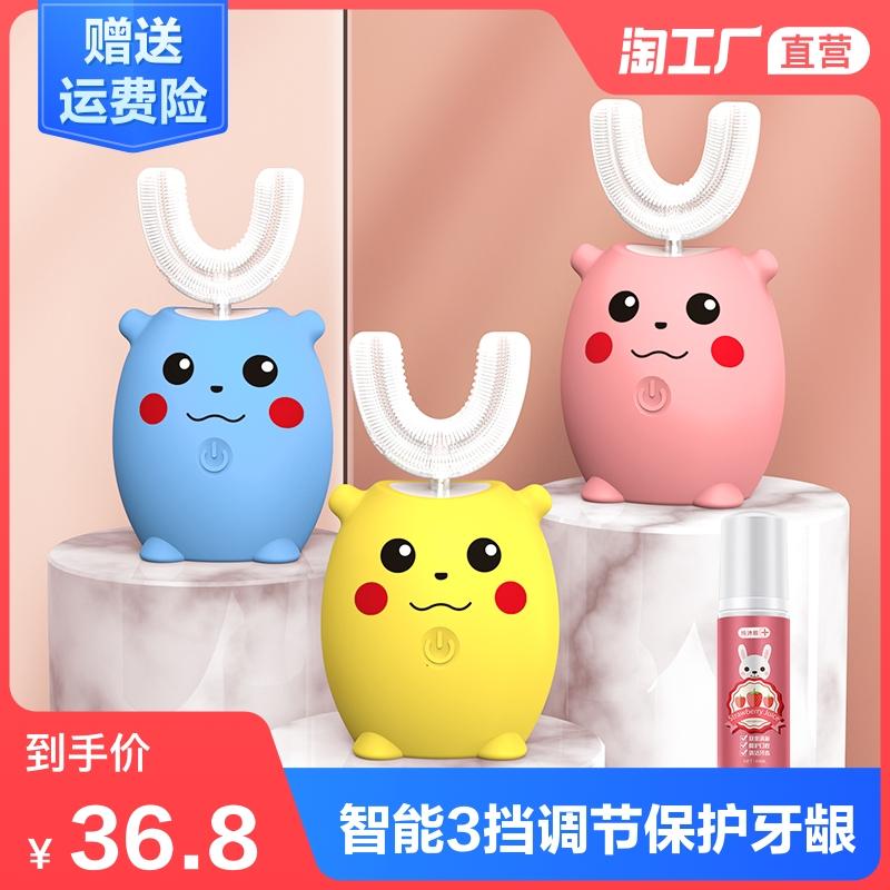 U型电动牙刷儿童宝宝u形牙刷软毛12345678岁以上全自动充电式刷牙