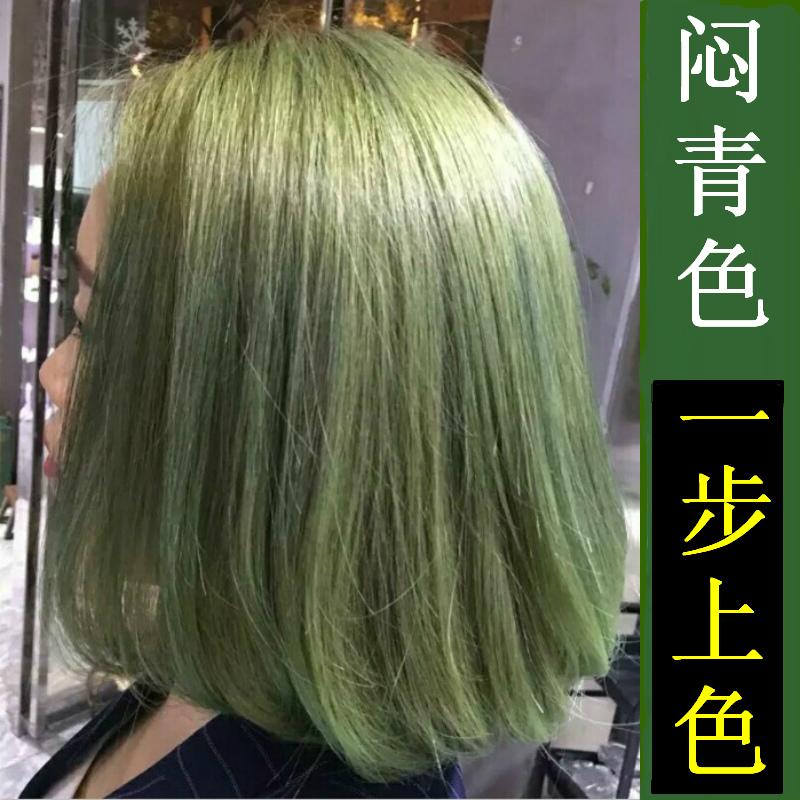 深闷青色染发剂2021流行色显白自己在家染头发膏女夏季青木茶棕色