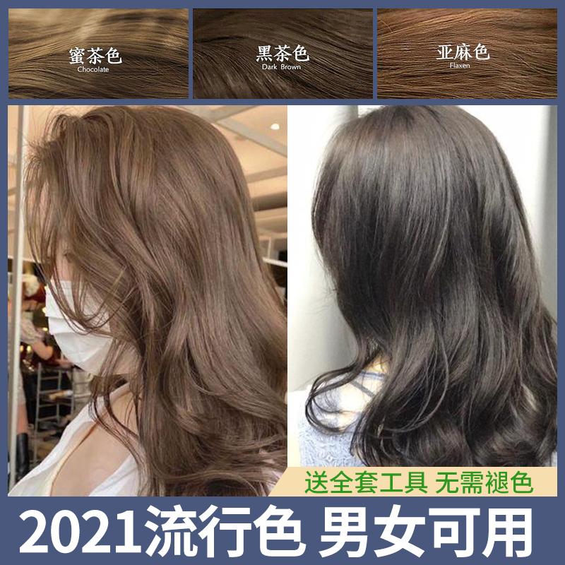 染发膏剂2021流行色自己在家染头发显白植物黑茶色亚麻闷青色男女