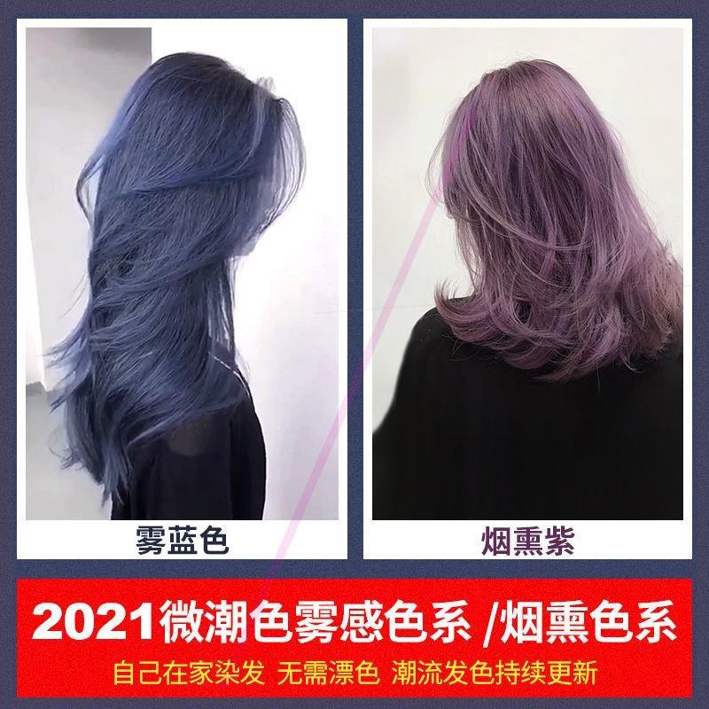 闷青色染发剂 2019流行色自己在家染 黑茶色染发膏植物染头发黑色