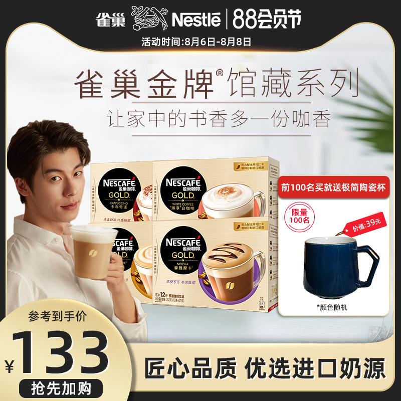 许光汉同款雀巢金牌馆藏摩卡拿铁卡布奇诺白咖啡速溶咖啡四口味