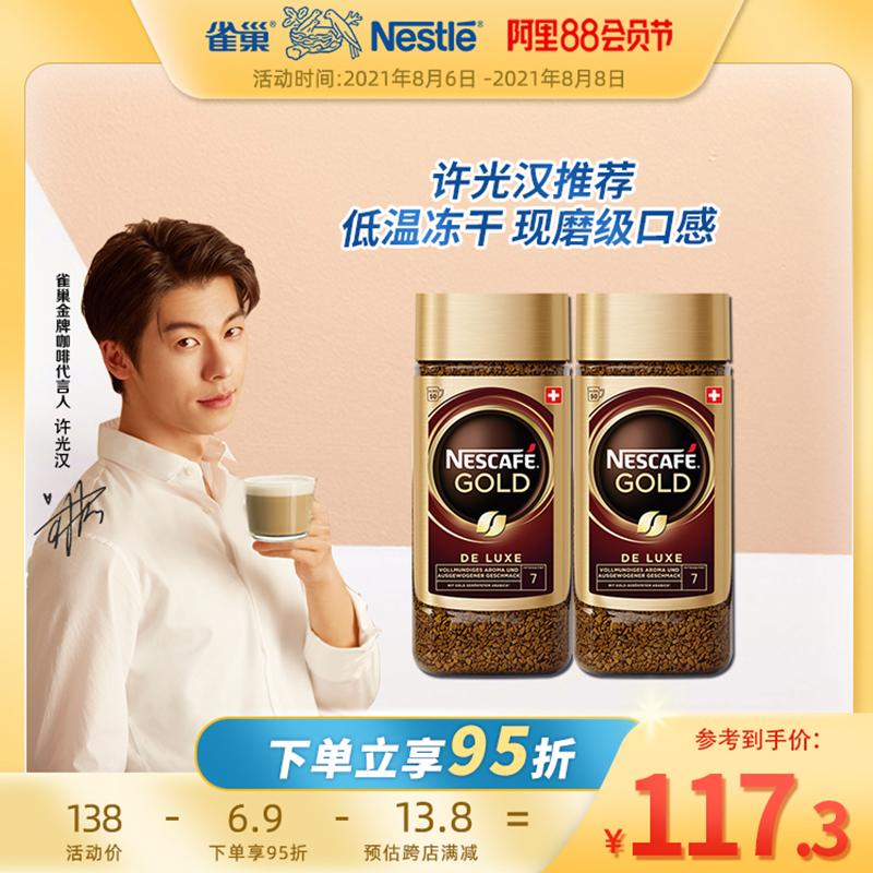 许光汉推荐雀巢瑞士进口金牌速溶咖啡粉美式提神纯黑咖啡100g*2