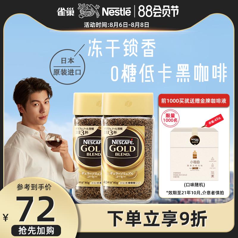 许光汉同款雀巢日本进口金牌速溶提神纯黑咖啡原味瓶装冻干黑咖