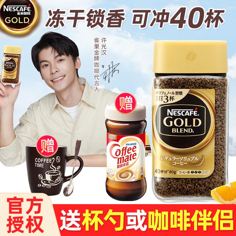 许光汉同款雀巢日本进口金牌黑咖啡无蔗糖添加速溶美式咖啡粉80g