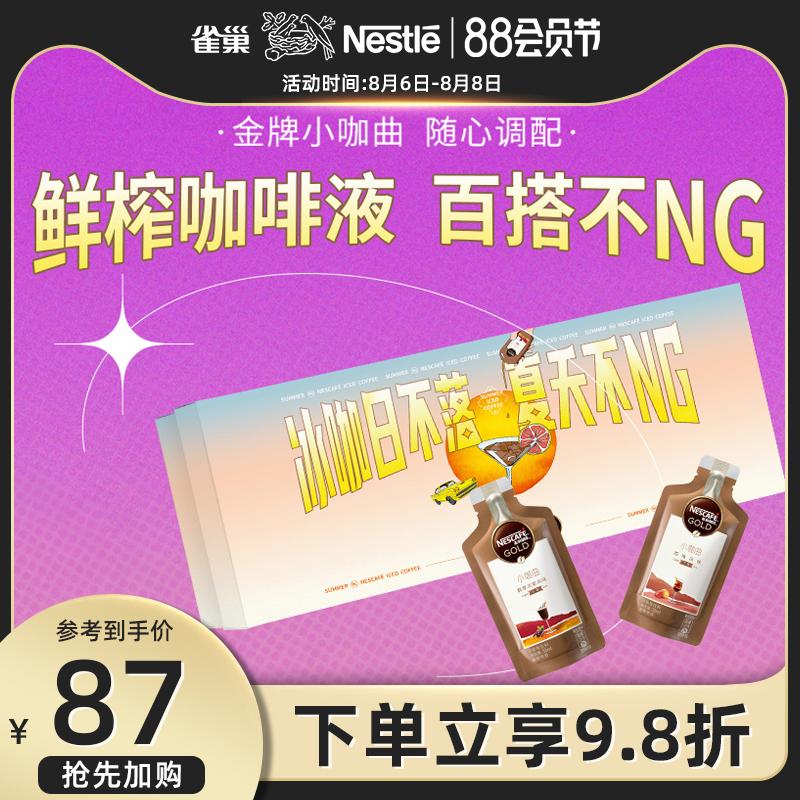 许光汉同款雀巢金牌小咖曲礼盒咖啡液饮料西柚醇厚浓郁风味8袋/盒