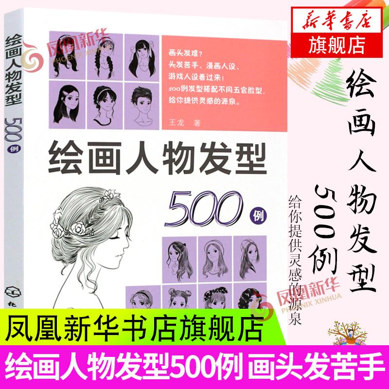 绘画人物发型500例 500例发型搭配不同五官脸型 男女发长短曲直 黑白灰编发盘发结构讲解人物造型 画头发苦手 漫画游戏人设 适用书