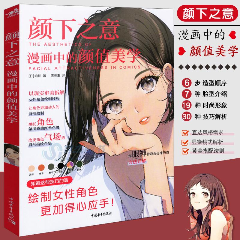 正版 颜下之意 漫画中的颜值美学 女性角色电脑绘图绘制技巧脸型化妆上色嘴巴眼睛发型手绘技法入门临摹画册美术日本漫画教程 中青