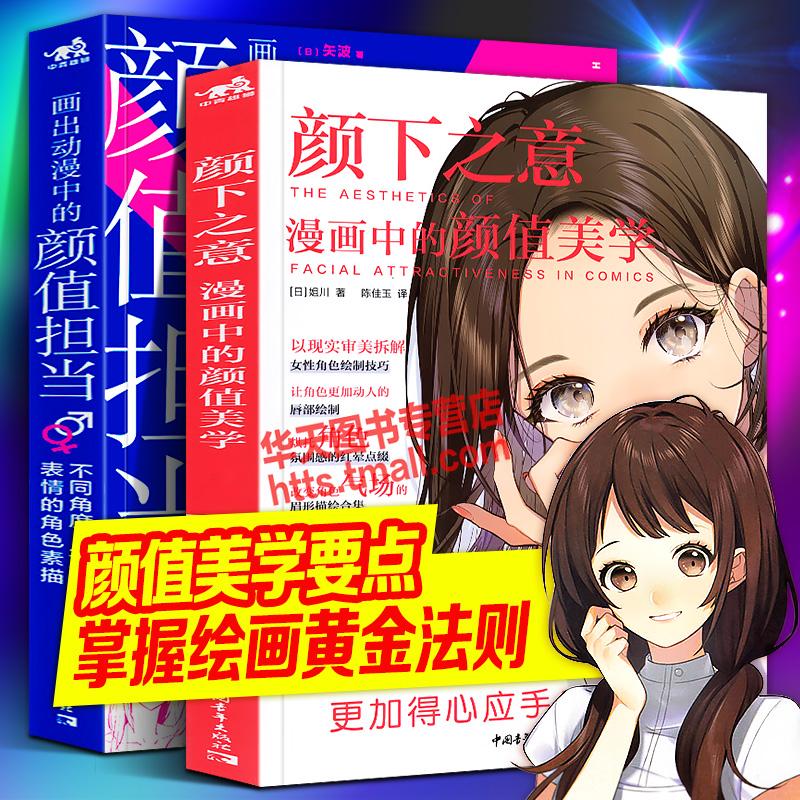 颜下之意漫画中的颜值美学+画出动漫中的颜值担当 男女性角色电脑绘图绘制技巧脸型化妆上色眼睛发型手绘技法美术日本漫画教程书籍